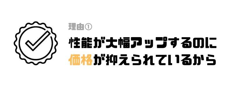 iPhone12_機種変更_コスパ