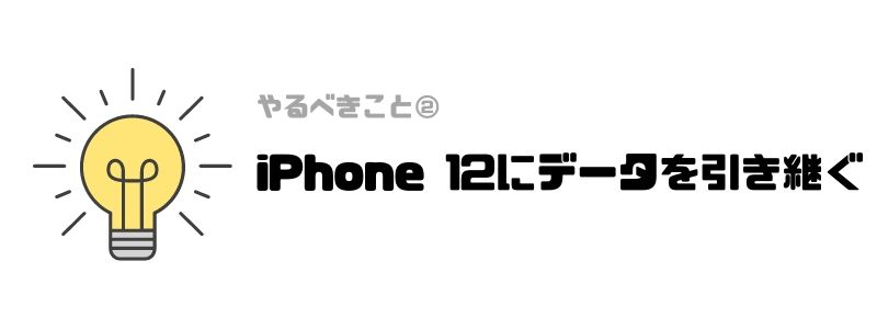 iPhone12_機種変更_データ