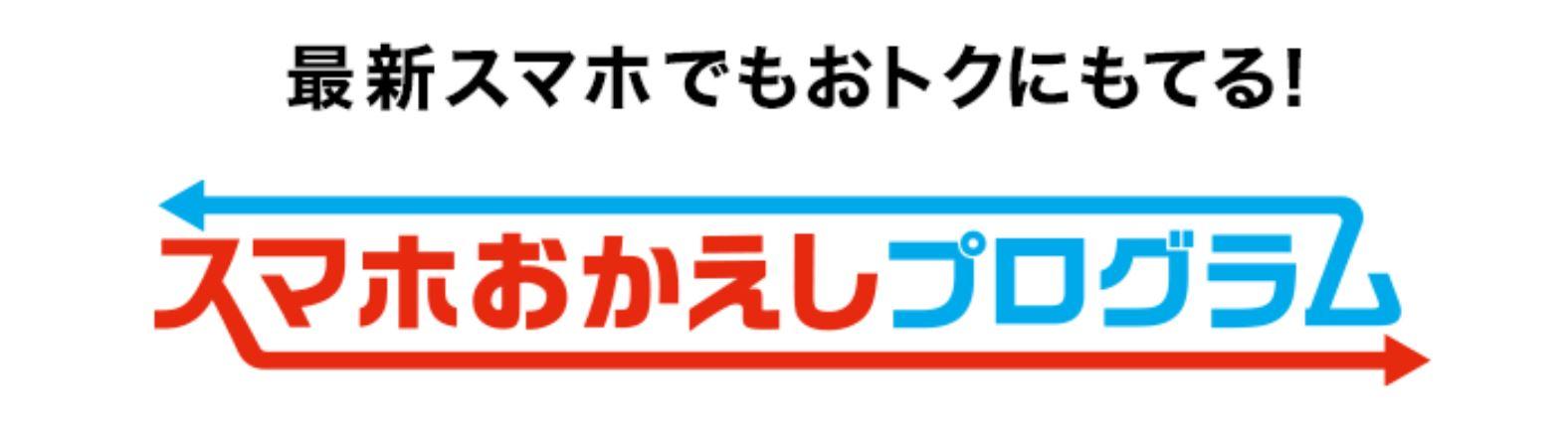 iPhone12_機種変更_ドコモ_スマホおかえしプログラム