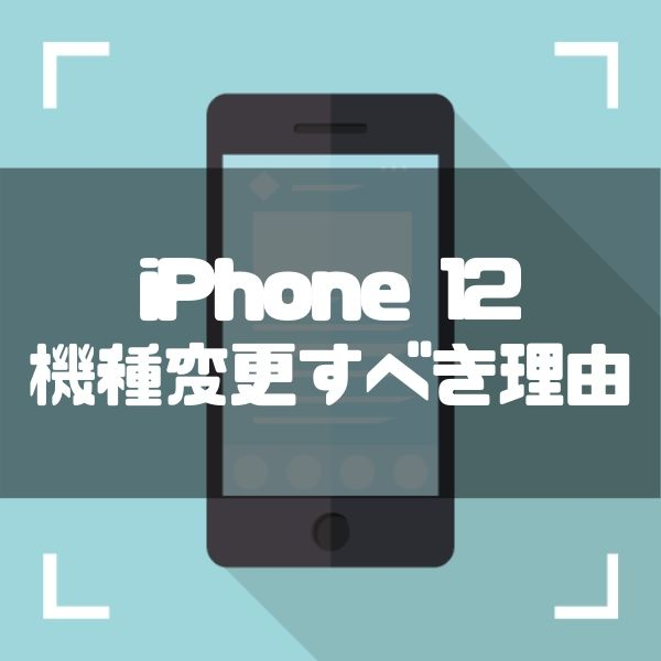 iPhone12の機種変更で8万円以上得する!最速かんたん購入方法と買い替えキャンペーン、価格などを徹底解説