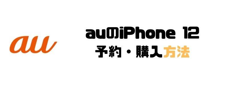 iPhone12_乗り換え_au
