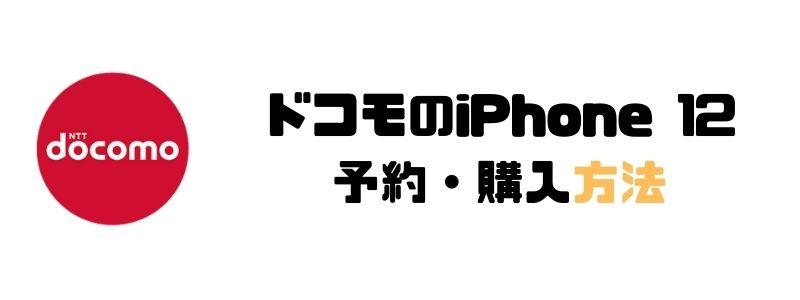 iPhone12_乗り換え_ドコモ