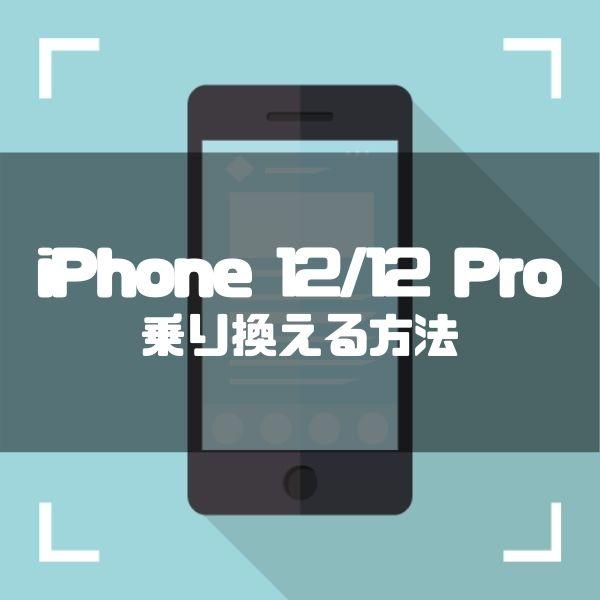 iPhone12に乗り換える方法|価格・スペック・発売日の最新情報まとめ