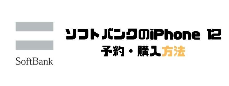 iPhone12_乗り換え_ソフトバンク