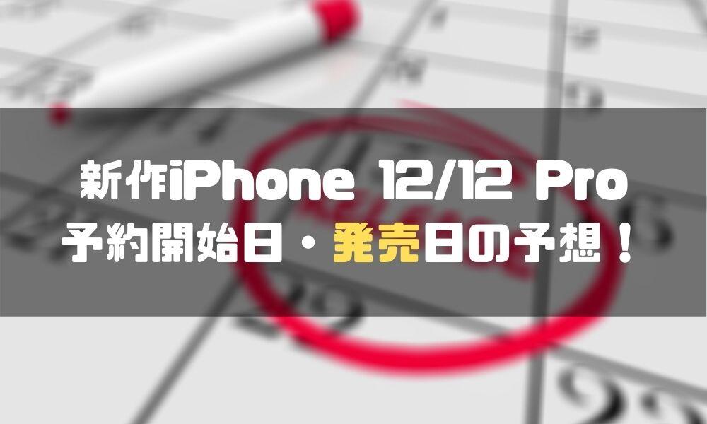 iPhone12_予約_発売日