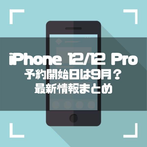 iPhone12を予約|docomo・au・ソフトバンクでいち早く予約する方法を完全ガイド