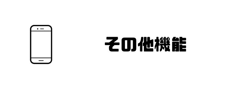 iPhone12_予約_機能
