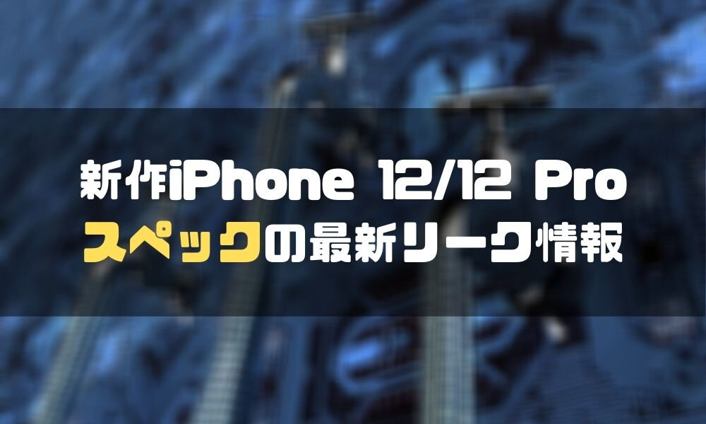 iPhone12_予約_リーク情報