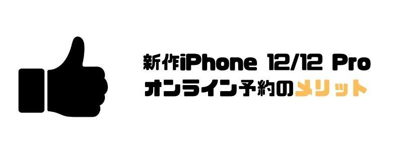 iPhone12_予約_メリット