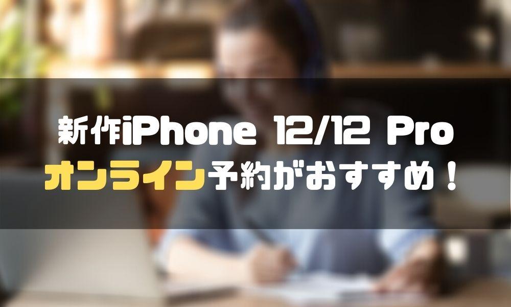 iPhone12_予約_オンライン予約