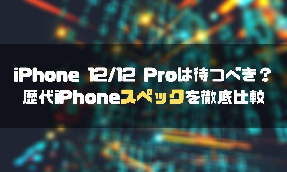 iPhone12_予約_スペック
