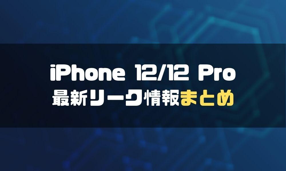 iPhone12_予約_まとめ