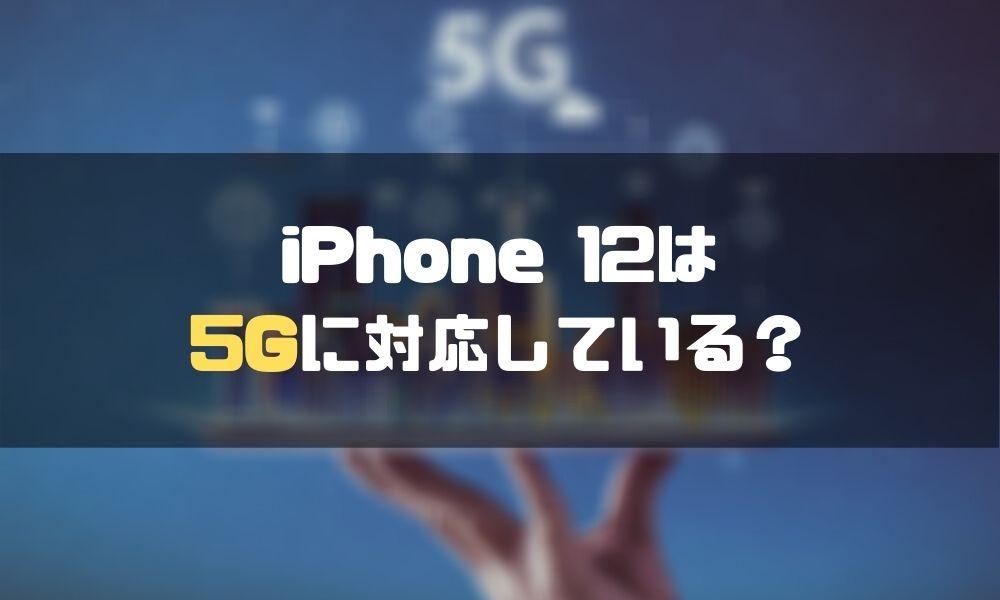 iPhone12_スペック_5G