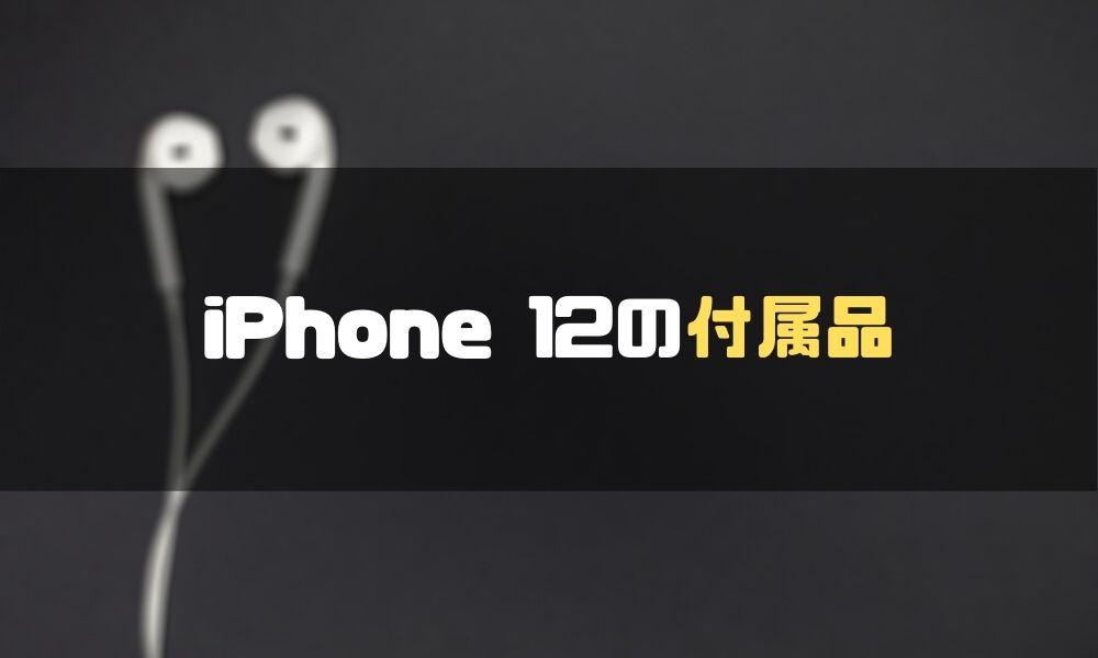 iPhone12_スペック_付属品