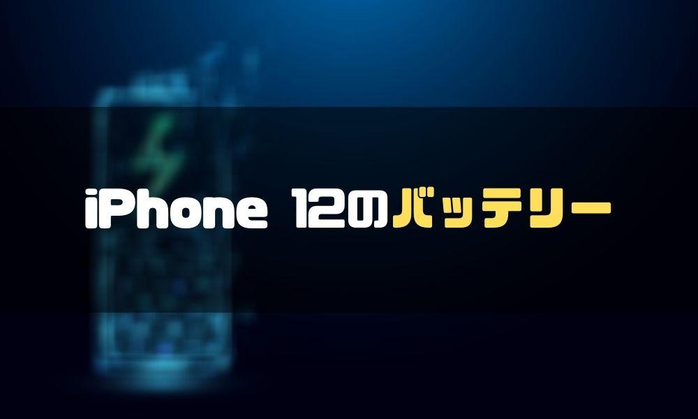 iPhone12_スペック_バッテリー