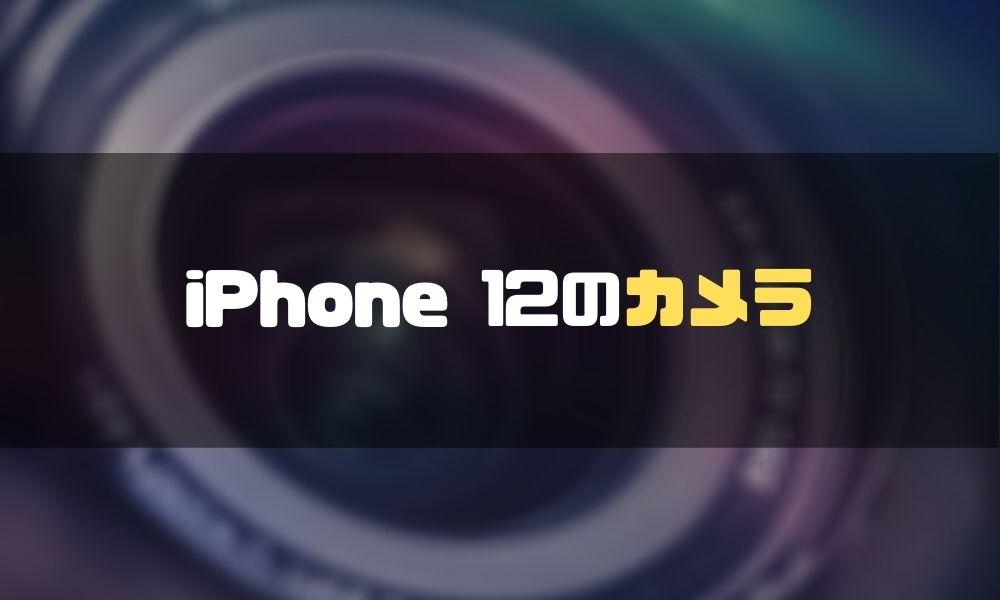 iPhone12_スペック_カメラ