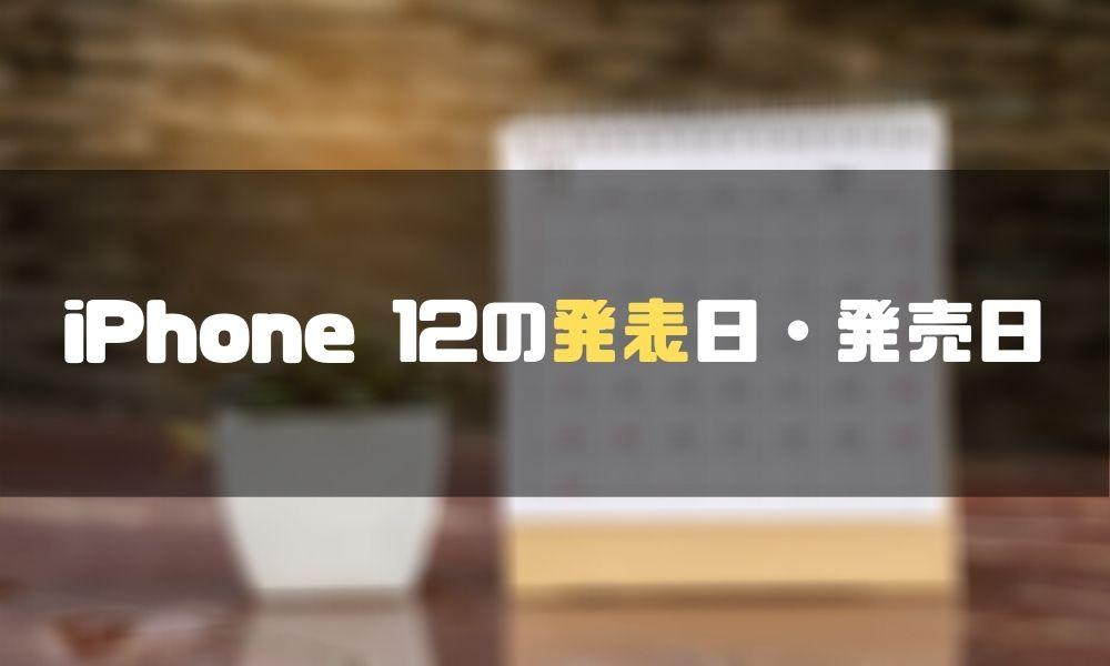 iPhone12_スペック_発売日