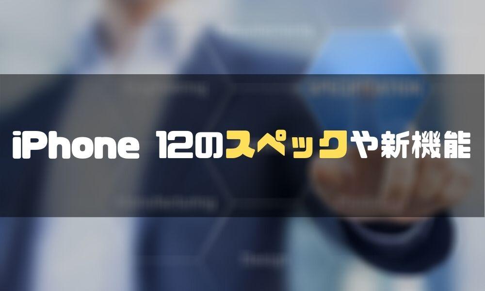 iPhone12_スペック_新機能