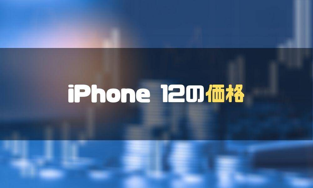 iPhone12_スペック_価格