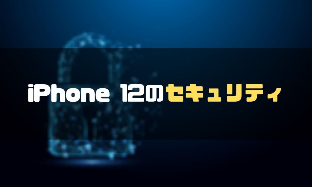 iPhone12_スペック_セキュリティ