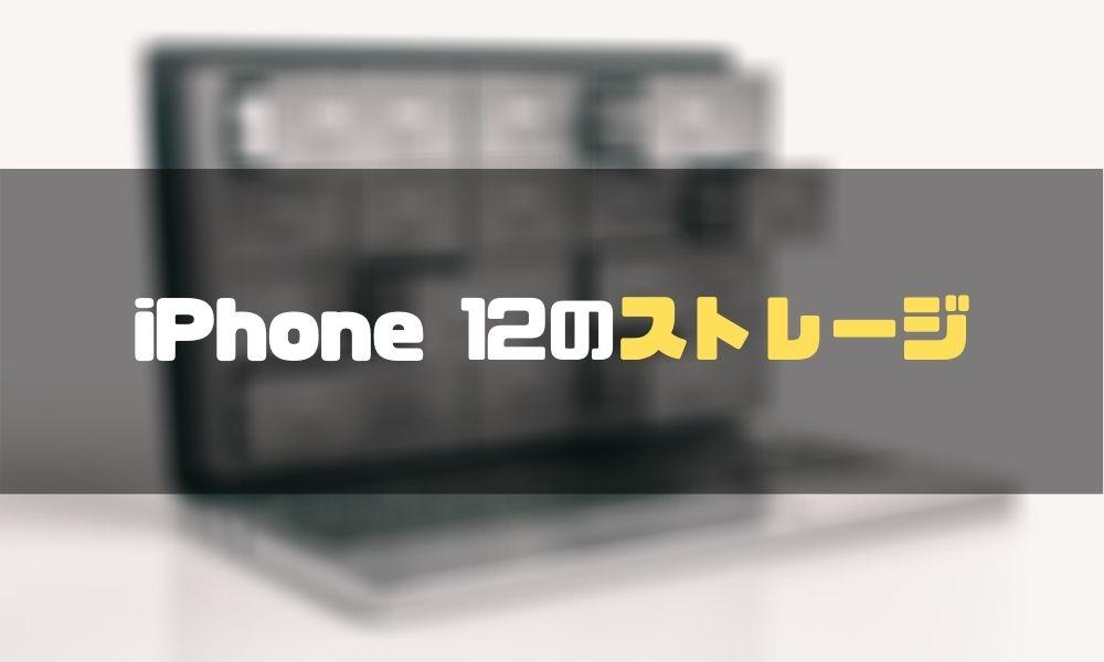 iPhone12_スペック_ストレージ