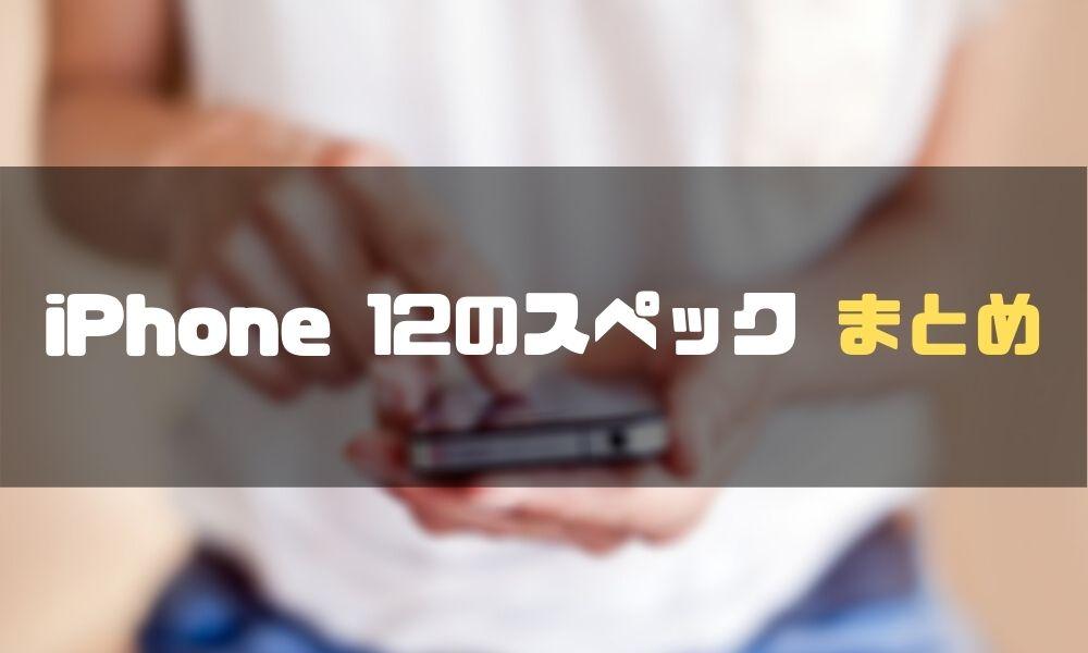 iPhone12_スペック_まとめ