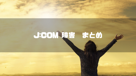 jcom_通信障害_対処法_まとめ