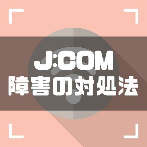 J:COMの障害を速攻で解決!ネットにつながらない原因と対処法【最新版2020年】