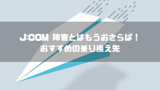 jcom_通信障害_対処法_乗り換え