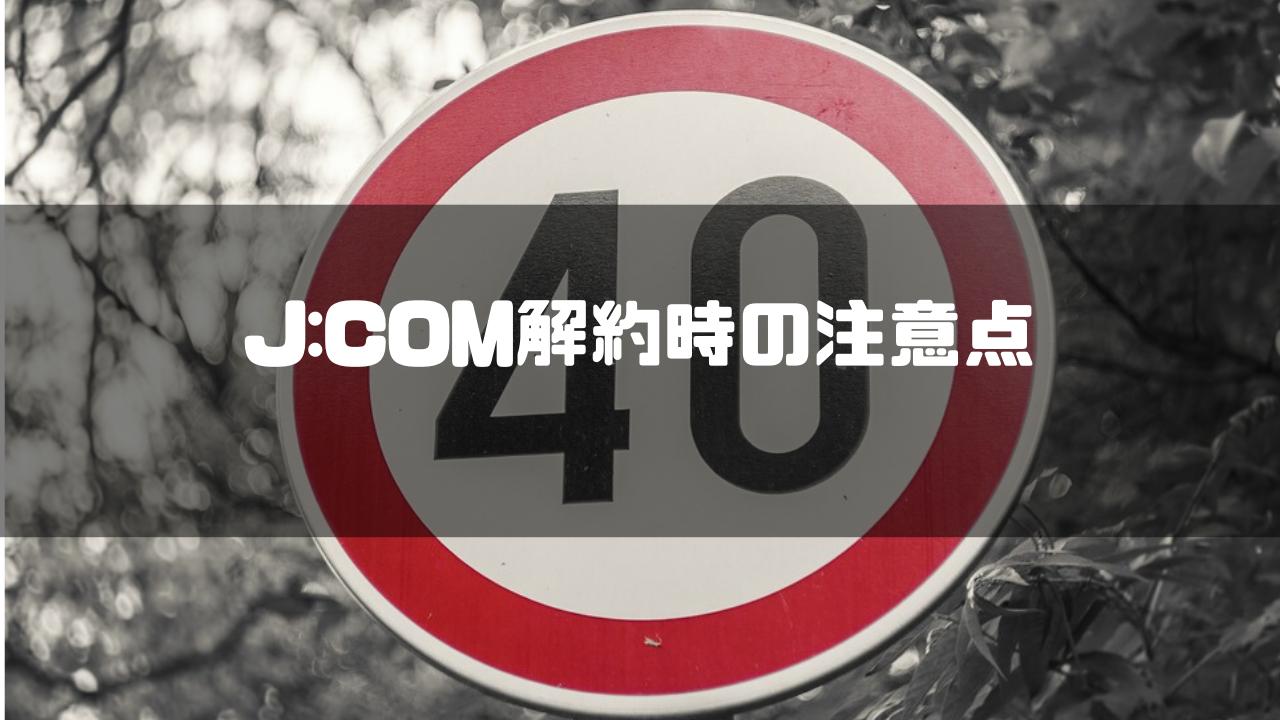 J:COM_解約_注意点