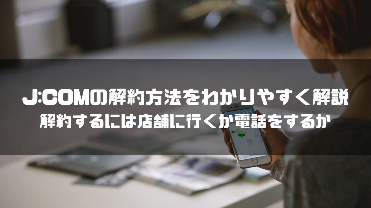 J:COM_解約_方法