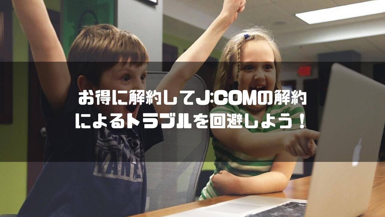 J:COM_解約_トラブル
