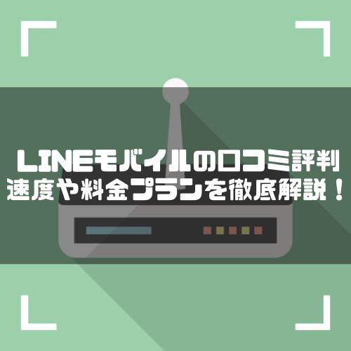 LINEモバイルは最悪?実際に2年間利用したリアルなレビュー・メリット・デメリットを大公開