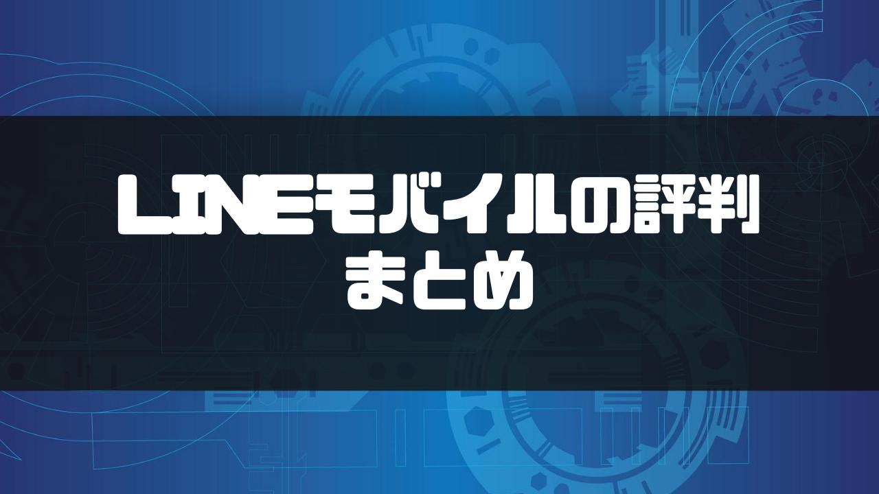 LINEモバイル_まとめ
