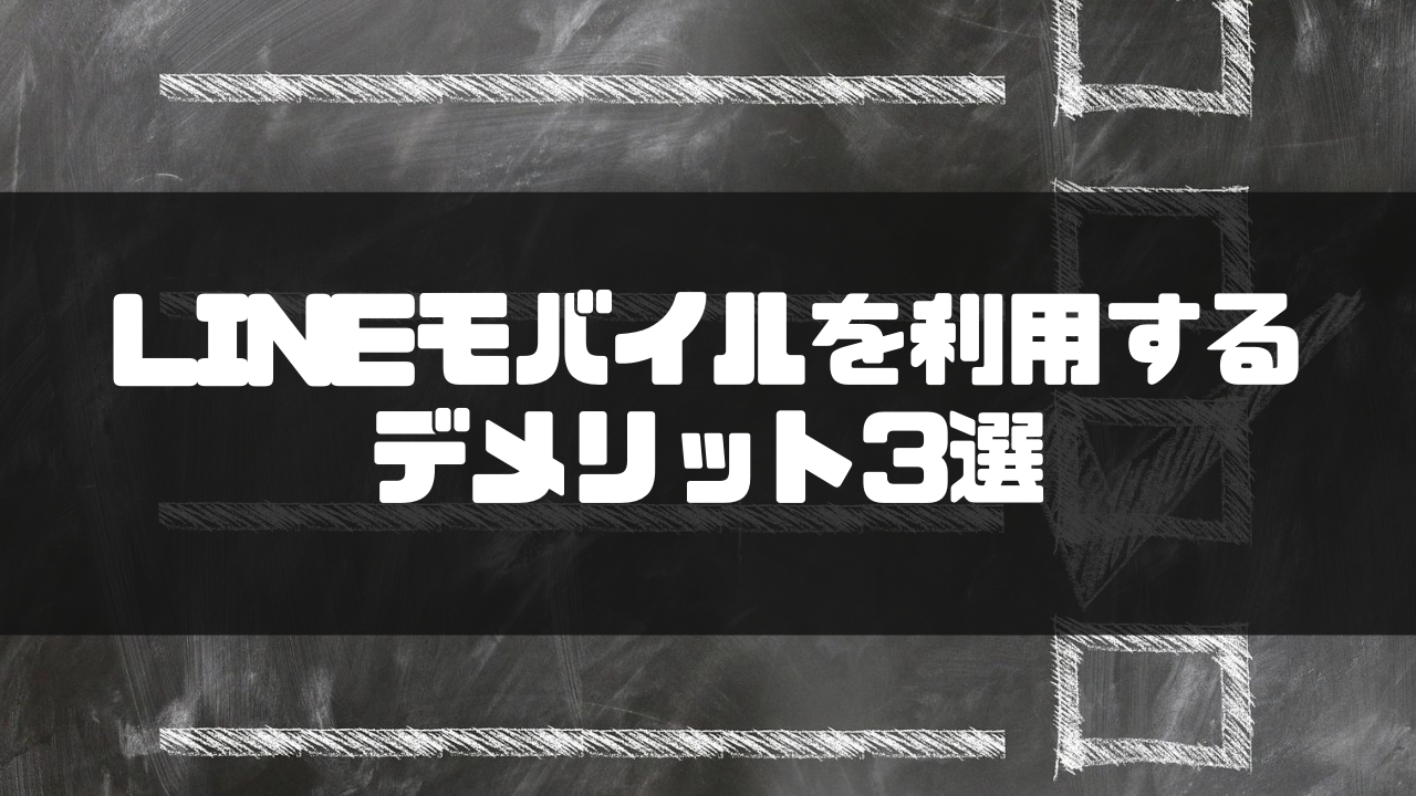 口コミ評判_デメリット