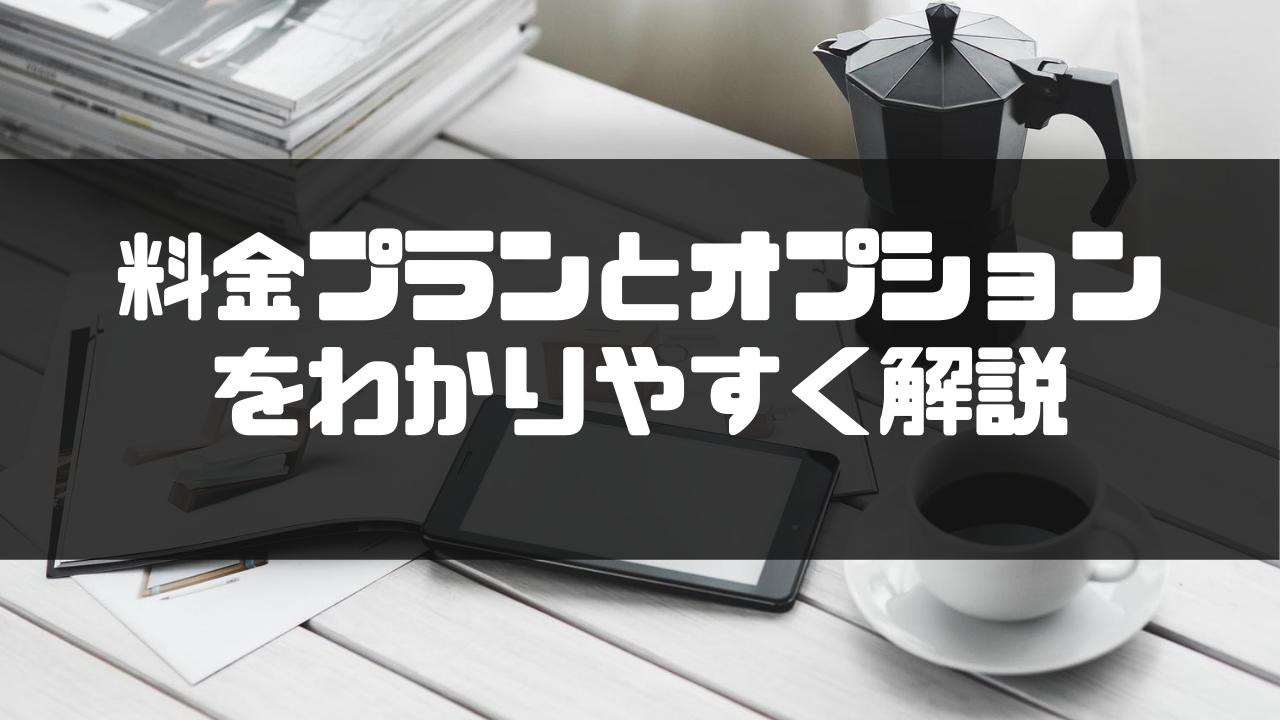 LINEモバイル_料金プラン
