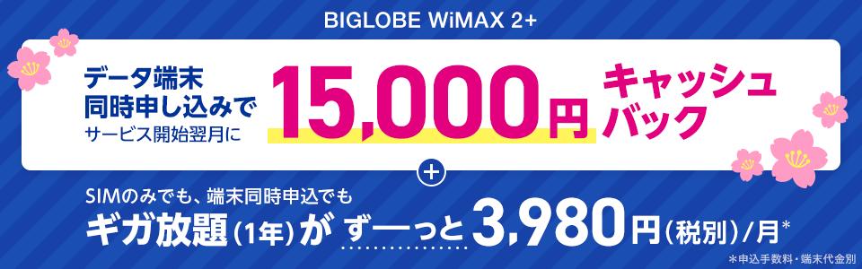 BIGLOBE WiMAX2+