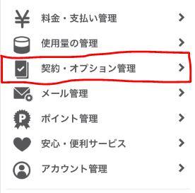 ソフトバンクから楽天モバイル_契約・オプション管理