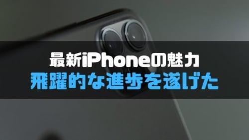 iPhone_解説