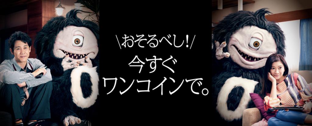 nuro_キャンペーン