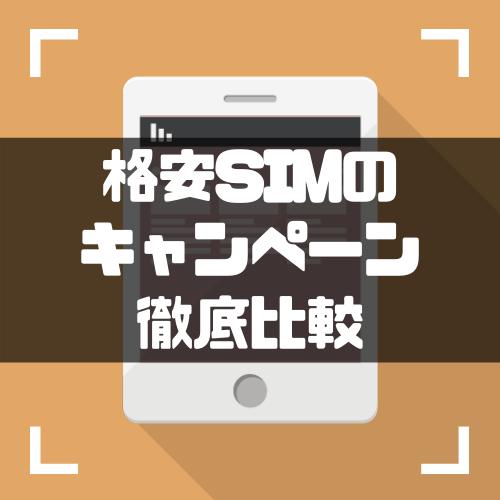 【2021年3月最新】格安SIM(MVNO)の最新のお得なキャンペーンを徹底調査
