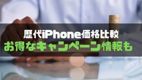 歴代_iPhone_キャンペーン