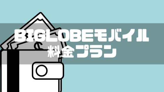 biglobe_mobile_reputation_plan