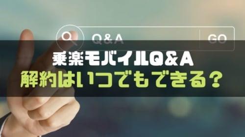 ソフトバンクから楽天モバイル_Q&A