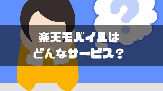 楽天モバイル_サービス