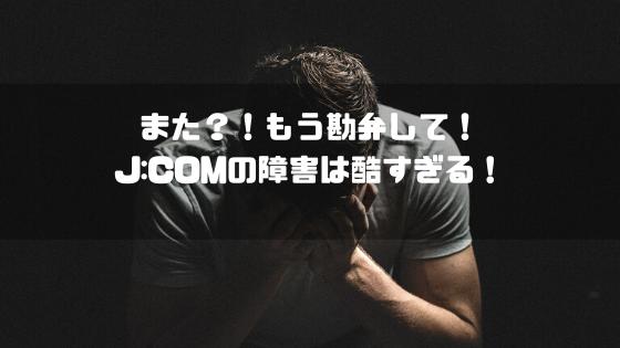 jcom_障害_酷い