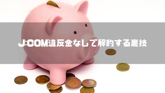 jcom_通信障害_解約_違反金