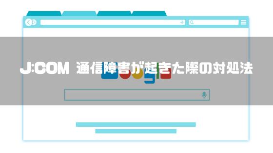 jcom_通信_障害_対処法