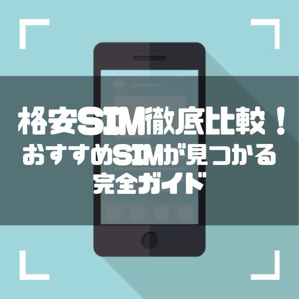 【2021年2月】お得な格安SIMを項目別に比較|MVNO・キャリア25社を徹底調査