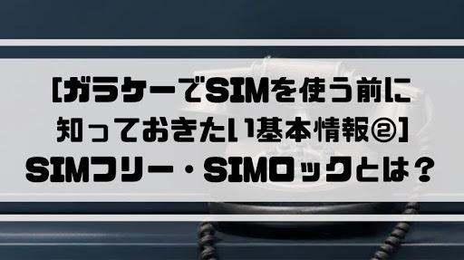 ガラケー_格安sim_simフリー